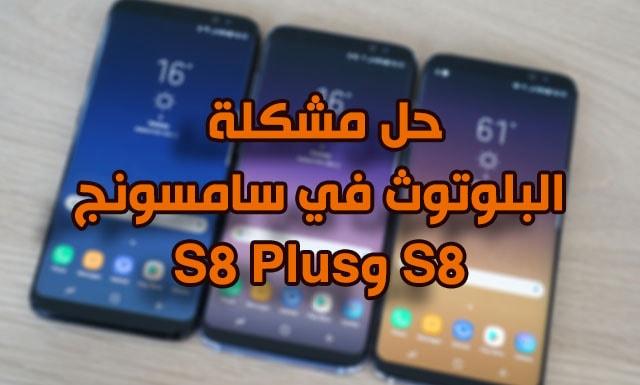 حل مشكلة البلوتوث في سامسونج S8 وS8 Plus
