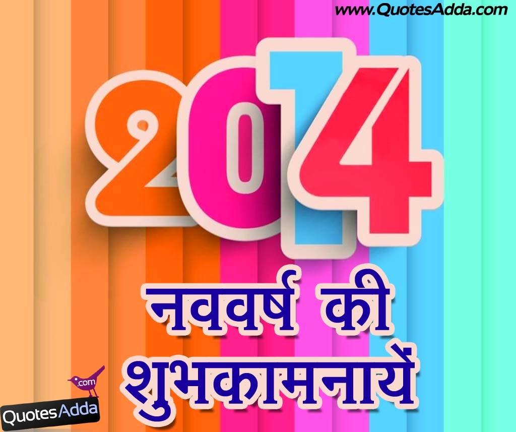 Hindi New Year Quotes  Hindi Font Happy New Year 2014 Happy New Year