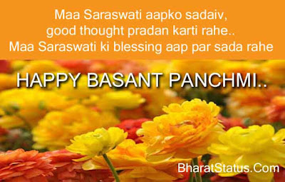 Basant panchami 2018 sms in hindi