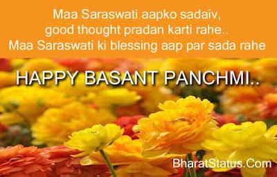 Basant panchami 2021 sms in hindi