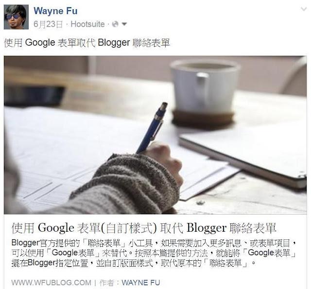 fb-share-thumbnail-讓 Blogger 首頁能點擊圖片就進入文章頁面