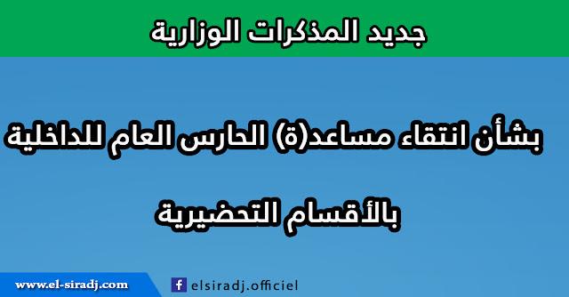 مذكرة  بشأن انتقاء مساعد(ة) الحارس العام للداخلية بالأقسام التحضيرية...