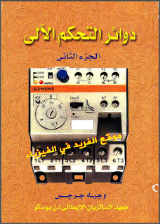 تحميل كتاب دوائر التحكم الآلي pdf ـ معهد السالزيان ـ الجزء الثاني ـ م.وجيه جرجس ، تقنية التحكم المبرمج الآلي برابط مباشر مجانا