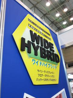 「WIDE HYBRID」パネル