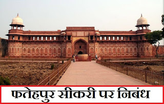 Fatehpur Sikri Essay in Hindi