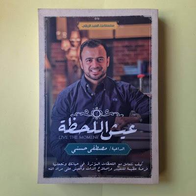 كتاب عيش اللحظة للداعية مصطفى حسنى