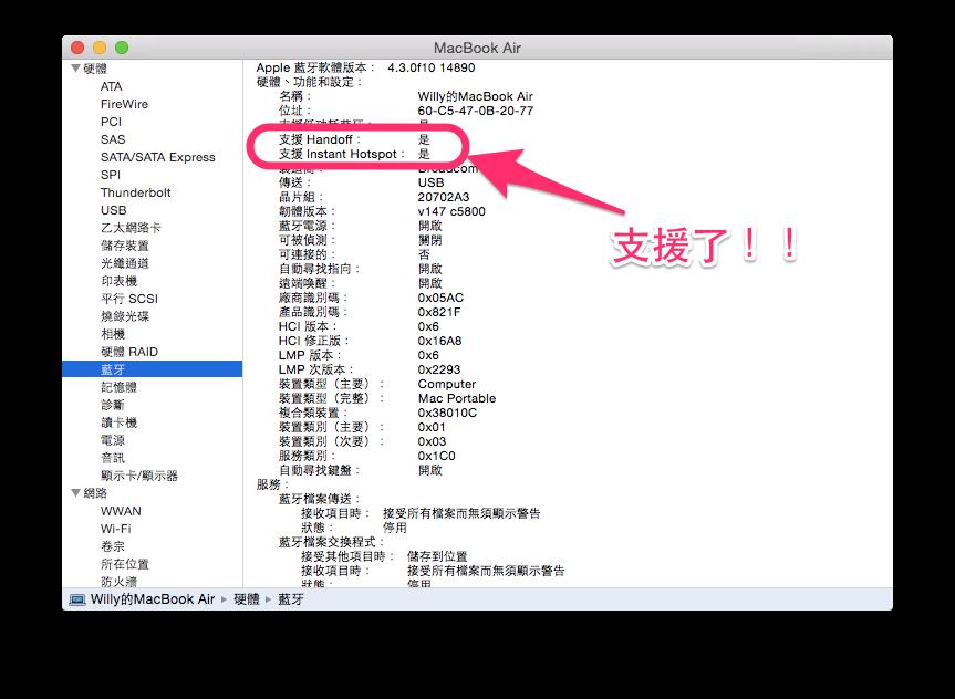 讓舊 Mac 也能使用 Handoff、Instant Hotspot、New AirDrop