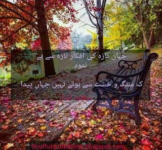 Motivational poetry of Allama Iqbal. Jahan e taza ki afkar e taza sy hy numood , k sang o khisht sy hoty nahi jahan payda .