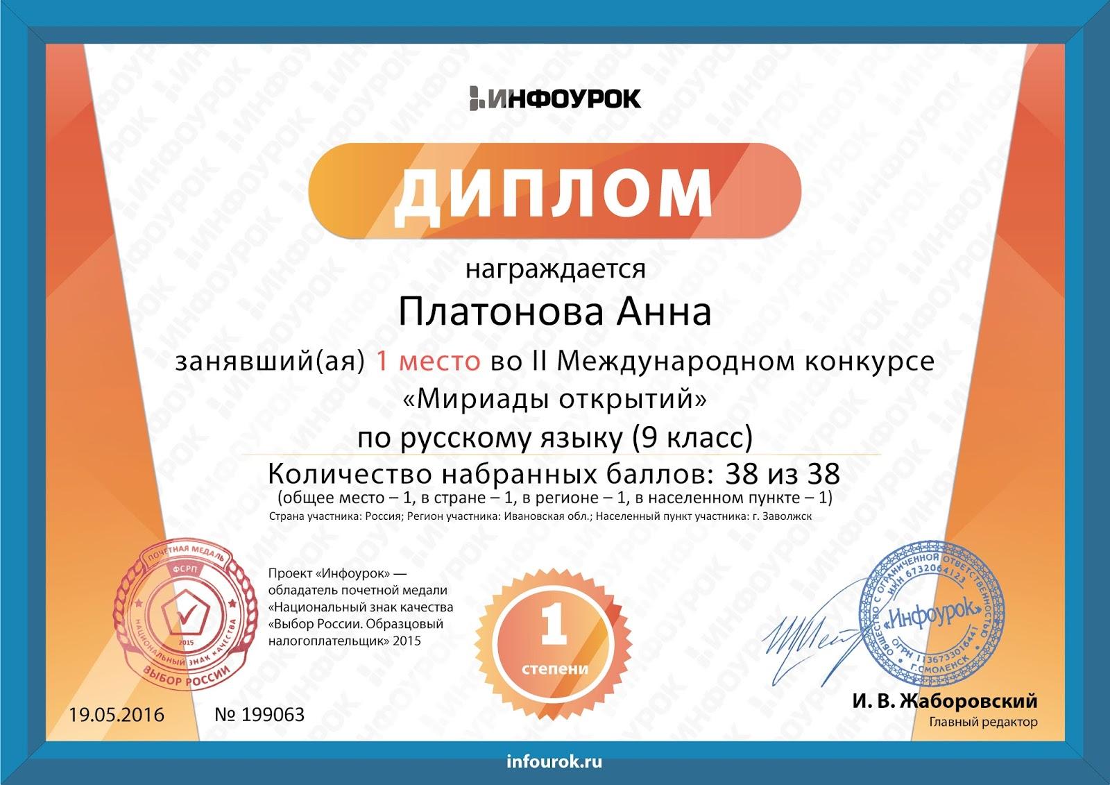 Дружный класс  в двух олимпиадах и получившая Дипломы 1 степени по русскому языку учитель Голубева Е А и Диплом 2 степени по математике учитель Румянцева В С