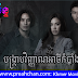 Bongkrab Vinhean Atkombang (26-34EP)