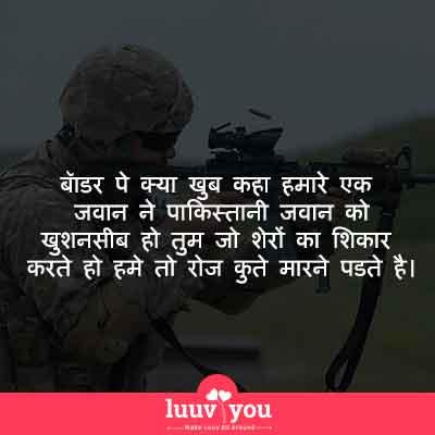 indian army status, indian army attitude status in hindi, indian army status in hindi, indian army attitude status