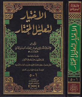 تحميل الإختيار لتعليل المختار - عبد الله الموصلي الحنفي pdf
