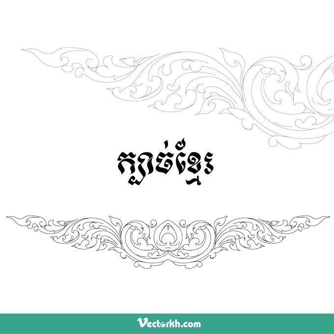 Khmer Ornament Heart free Vector (khmer ornament)