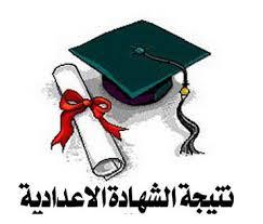 نتيجة امتحانات الشهادة الإعدادية بمحافظة القاهرة للعام الدراسي 2017-2018 الترم الثاني
