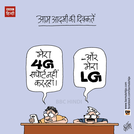 mobile, delhi, 4g, jio, caroons on politics, indian political cartoon, bbc cartoon, hindi cartoon, daily Humor