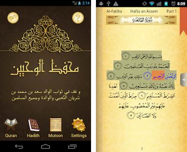 تطبيق محفظ الوحيين للاندرويد هو افضل و اقوي التطبيقات الاسلامية لحفظ القرآن الكريم