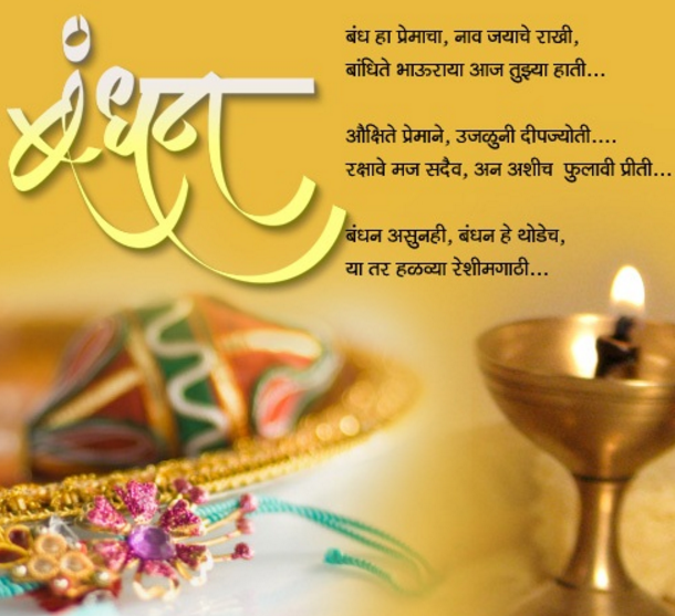 happy-raksha-bandhan-sms-in-marathi