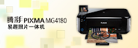 http://www.canondownloadcenter.com/2017/06/canon-i-sensys-mg4180-driver-download.html