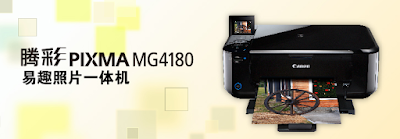 We are below in order to help you to find Canon PIXMA MG4180 total details about full functions driver and software. Select the appropriate driver that compatible with your operating system.