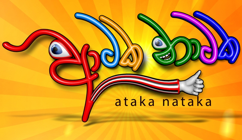 Ataka Nataka Season 2 EP 5 | 2017-02-25