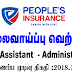 Vacancy In - People's Insurance