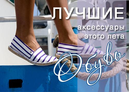 Summer! Лучшие аксессуары этого лета - обувь. 1 часть.