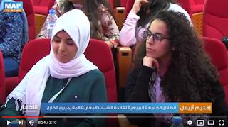 إقليم أزيلال: انطلاق الجامعة الربيعية لفائدة الشباب المغاربة المقيمين بالخارج