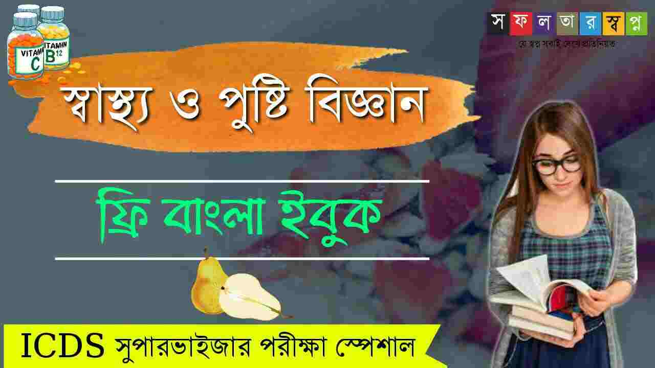 Health & Nutrition Book PDF in Bengali for WBPSC ICDS Supervisor Exam