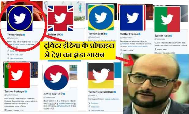 indian-flag-not-in-twitter-india-dp-because-raheel-khursheed-head