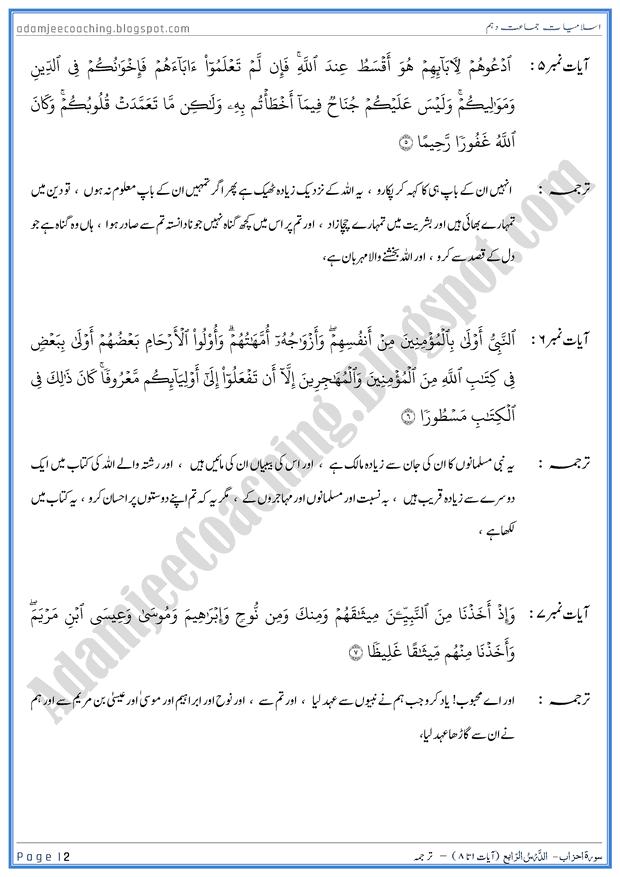surah-al-ahzab-ayat-01-to-08-ayat-ka-tarjuma-islamiat-10th