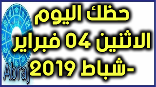 حظك اليوم الاثنين 04 فبراير-شباط 2019