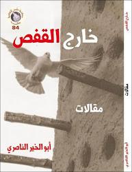 إصدار جديد   للكاتب والأكاديمي المغربي أبو الخير الناصري