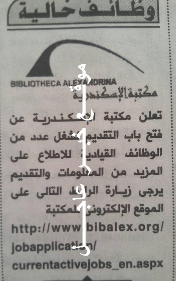 تعلن مكتبة الاسكندرية عن وظائف شاغرة للعمل بأقسام المكتبة والتقديم على الانترنت