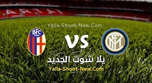 نتيجة مباراة انتر ميلان وبولونيا اليوم بتاريخ 05-07-2020 في الدوري الايطالي