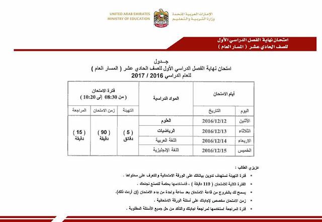 جدول امتحان نهاية الفصل الدراسي للصف الحادي عشر ( المسار العام ) 2016-2017