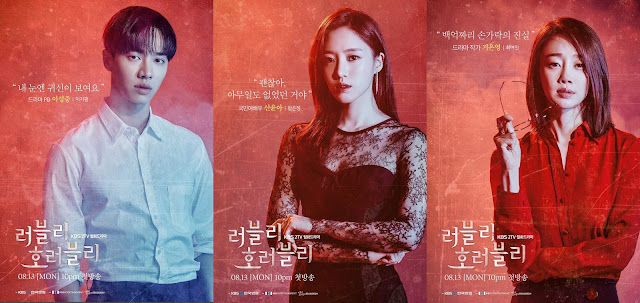 First Impressions Lovely Horribly