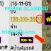 มาแล้ว...เลขเด็ดงวดนี้ 3ตัวตรงๆ หวยทำมือบ้าน4แยก แบ่งปันฟรี งวดวันที่1/12/61