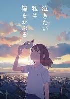 Nakitai Watashi wa Neko wo Kaburu novo longa do Studio Colorido