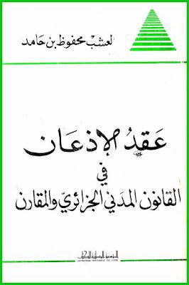 كتاب عقد الإذعان في القانون المدني الجزائري والمقارن