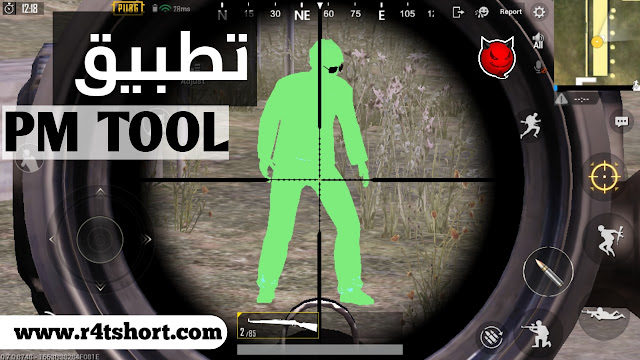 تحميل تطبيق pm tool لمعرفة مكان العدو في ببجي موبايل بسهولة|اعرف شيئ مهم عنه قبل أن تجربه!!