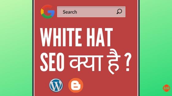 White Hat SEO क्या है और क्यों जरुरी है - White Hat Seo In Hindi