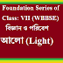 Foundation Series, বিজ্ঞান ও পরিবেশ, বিষয়: আলো (Light)