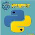 كتباب اتعلم البايثون مشروح باللغة العربية learn Python