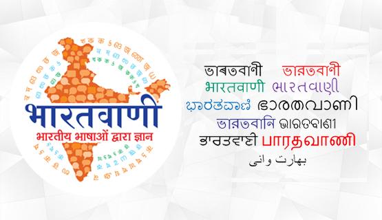 भारतवाणी - भारतीय भाषाओँ द्वारा ज्ञान