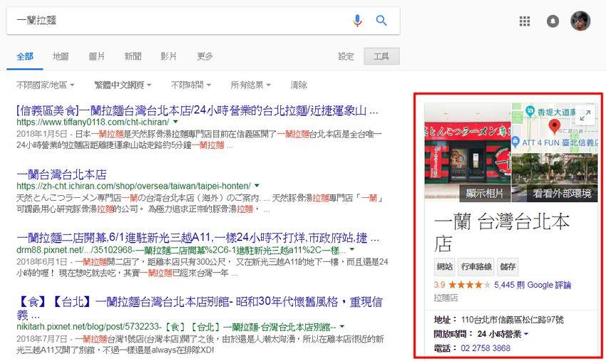 google-my-business-rating-review-widget-2.jpg-讓 Google 商家評論星等在網頁側邊欄顯示