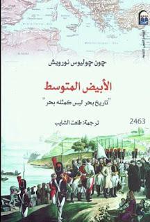 تحميل كتاب الأبيض المتوسط تاريخ بحر ليس كمثله بحر - جون جوليوس نورويش pdf