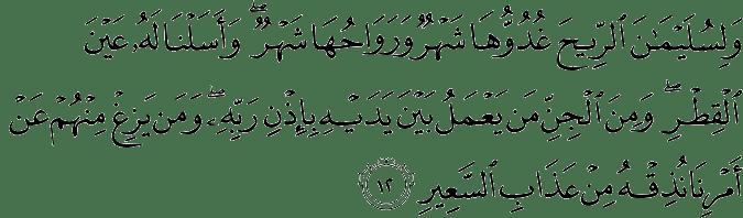 Surat Saba' Ayat 12