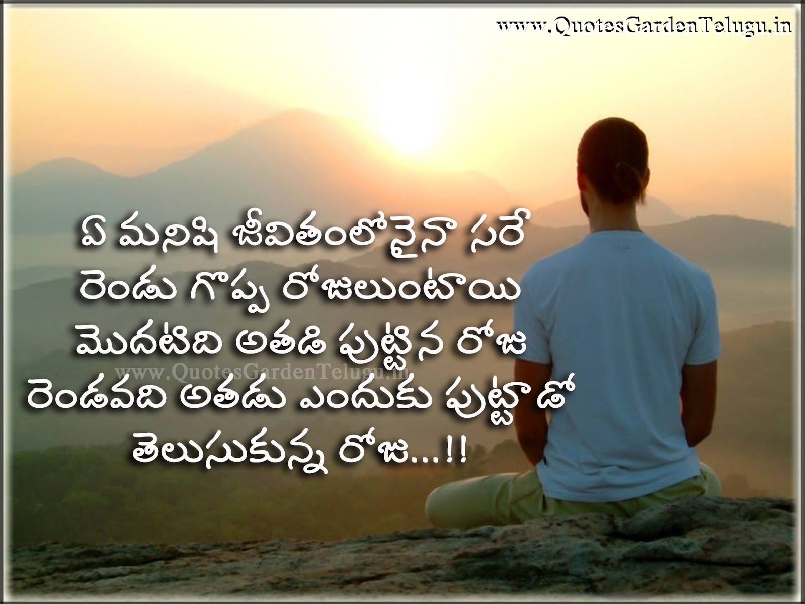 Inspirational Messages Best Telugu Inspirational Messages  Two Important Days About Whom