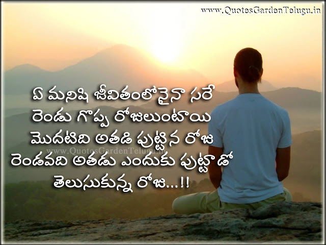 best telugu inspirational messages about who we are