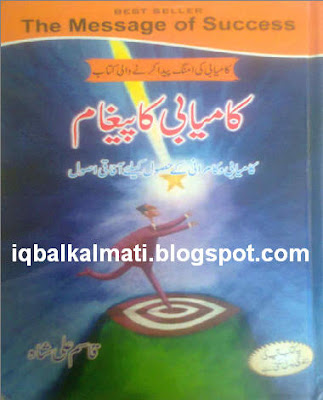Kamyabi Ka Paigham (Message of success) by Qasim Ali Shah